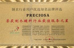The certificate for The Service Star of the Garment Industry