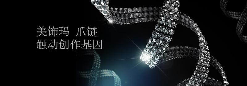 美饰玛爪链 – 全新高端产品线