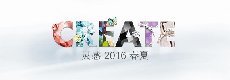CREATE — 灵感2016春夏